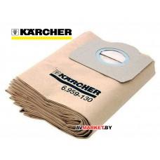 Фильтр-мешки бумажные 5шт 6.959-130.0 к пылесосу Karcher Германия