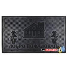 """Коврик придверный 75х45 см черный """"Welcome"""" TM YPgroup арт К19  Украина"""
