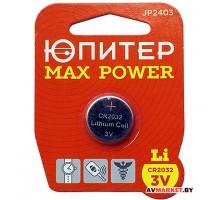 Батарейка CR2032 3V lithium 1шт ЮПИТЕР MAX POWER JP2403