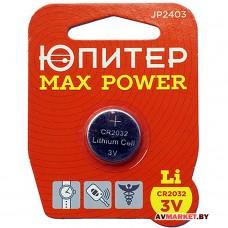 Батарейка CR2032 3V lithium 1шт ЮПИТЕР MAX POWER JP2403 Китай