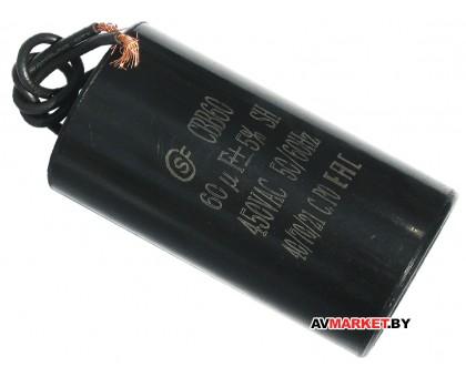Конденсатор 60мкФ CBB60-SAIFU