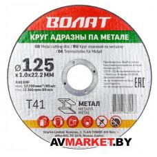 Круг отрезной 125х1.6x22.2 мм для металла ВОЛАТ (88125-16)