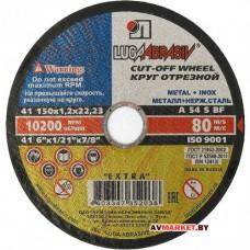 Круг отрезной 150х1.2х22.2мм для металла LUGAABRASIV 4603347352038 Россия