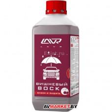 Воск вишневый LAVR Cherry Wax 1л РФ Ln1444
