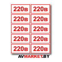 Наклейка знак электробезопасности 220В 10*30мм Rexant 56-0007