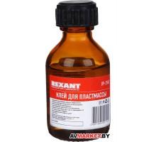Клей для пластмассы Дихлорэтан (ДХЭ) 30мл REXANT 09-3967