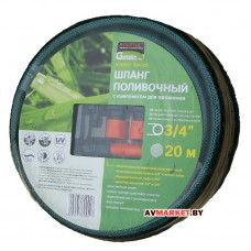 Шланг поливочный 3/4 20м с компл. д/ораш. STARTUL ST6002-3/4-20 Китай
