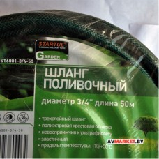 Шланг поливочный 3/4 50м STARTUL GARDEN (ST6001-3/4-50) Китай