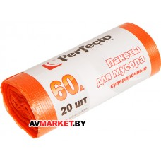 Пакеты для мусора суперпрочные 60л/20шт PERFECTO LINEA 46-041330