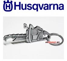 Брелок металлический сувенирный серый с логотипом Husqvarna (не предназначен для детей и подр.) 5909